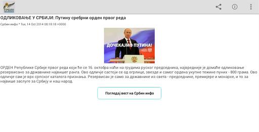 【免費新聞App】Србин.инфо-APP點子