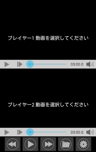 2Movies Player - 2つの動画を同時に再生