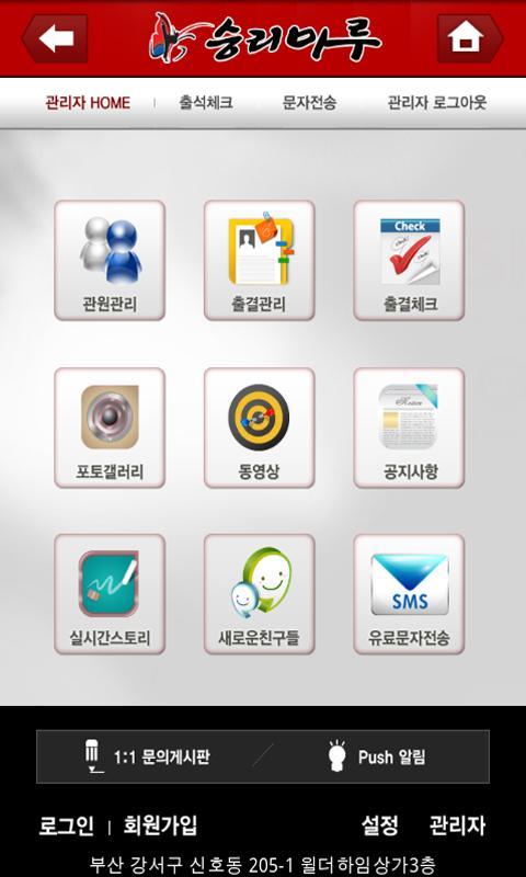 아주태권도 - screenshot