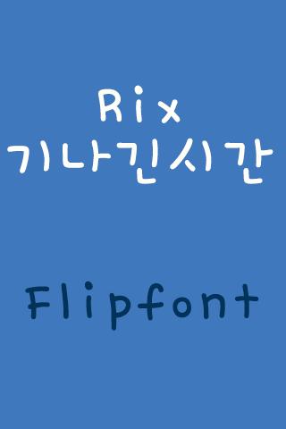 Rix기나긴시간™ 한국어 Flipfont