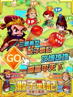 富甲三國:百萬骰子王