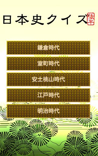 すごい!日本史クイズ後半