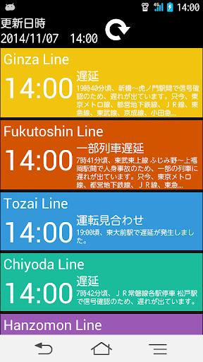 東京メトロ遅延情報お伝え