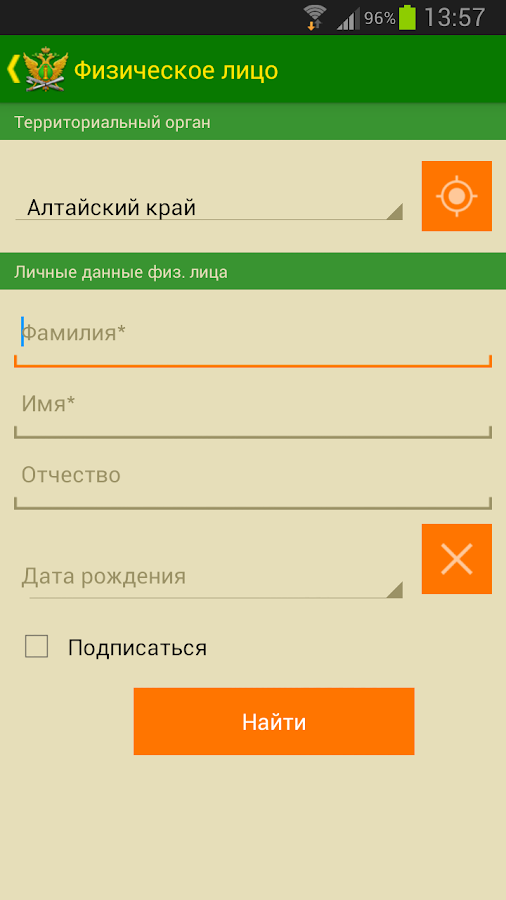 ФССП- screenshot
