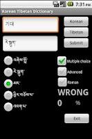 Screenshot of Korean Tibetan Dictionary