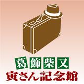 葛飾柴又 寅さん記念館