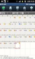 Screenshot of SM Calendar(schedule)