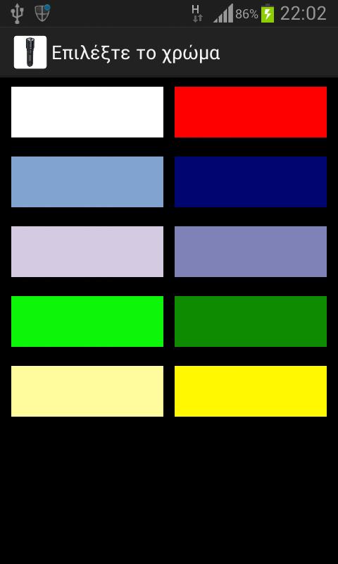 Φακός - screenshot