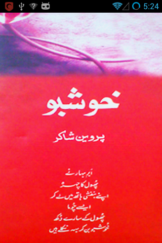 Khushboo by Parveen Shakir