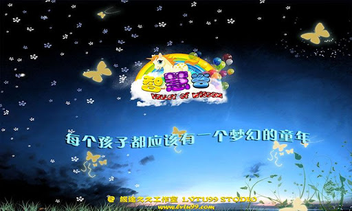 【免費教育App】智慧谷 友情系列 冰淇淋太阳 ● 童话故事 宝宝故事-APP點子