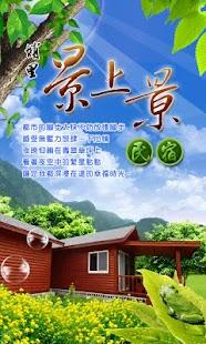 桃米景上景民宿- screenshot thumbnail