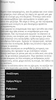 Screenshot of Η Ρημάδα, Γιάννης Αντάμης