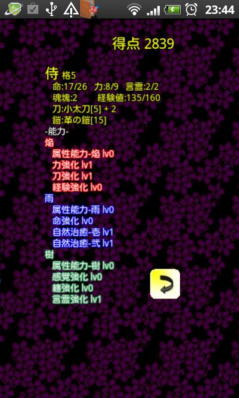 SamuraiChain - screenshot