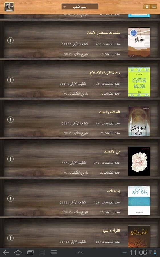 سراج مكتبة الإمام ياسين، ألواح- screenshot