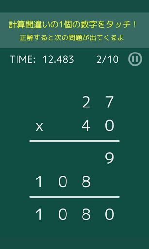 間違い探し筆算 〜 算数クイズ問題チャレンジ