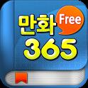 Free Toon365 icon
