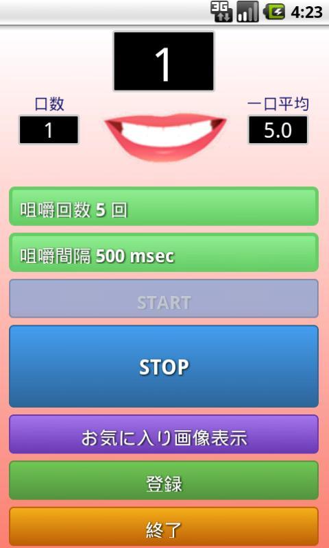 お口の万歩計・摂食咀嚼トレニング&算定ソフト「カミ丸君プロ」- スクリーンショット