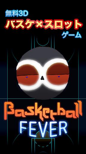 バスケットボール フィーバー -無料バスケxスロット ゲーム