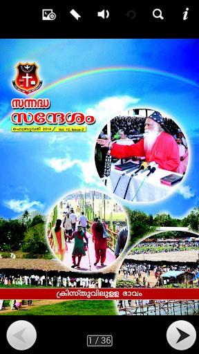 E- Sandhesam magazine