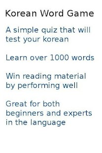 korean Word Game - screenshot thumbnail