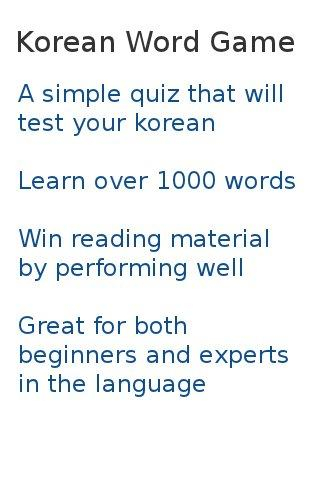 korean Word Game- screenshot