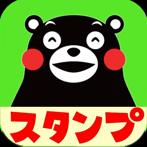 【無料】くまモンのスタンプだもん 娛樂 App LOGO-硬是要APP
