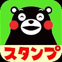 【無料】くまモンのスタンプだもん icon