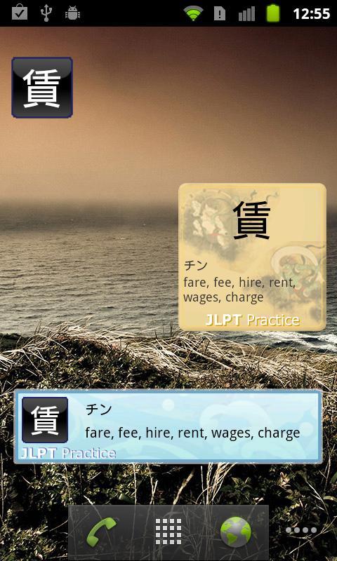 JLPT Practice- screenshot