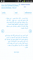 Screenshot of Search Hadees (Ibn-e-Maja)