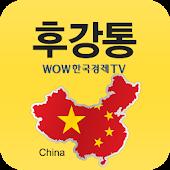 후강통 (중국, 홍콩증시 종목, 시황, 개별주 제공)