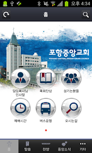 포항중앙교회 - screenshot thumbnail