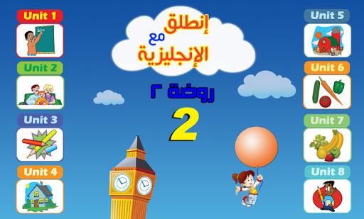 تعليم الانجليزية للأطفال 2