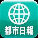 都市日報 Metro Daily logo