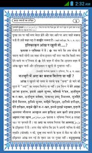 Kaza Namaz Ka Tareka Hindi - náhled