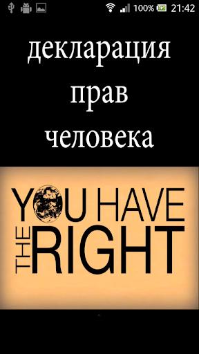 декларация прав человека