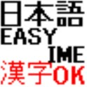 Easy Japanese IME with Kanji icon