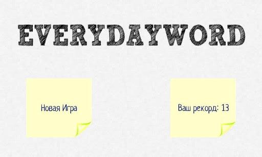 Игра в слова на каждый день