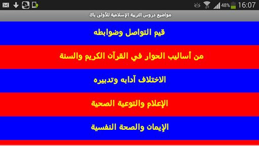 دروس التربية الإسلامية 1 باك