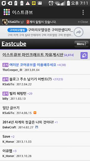 【免費通訊App】이스트큐브-APP點子