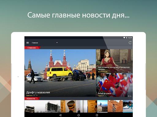 玩免費新聞APP|下載Anews: все новости и блоги app不用錢|硬是要APP