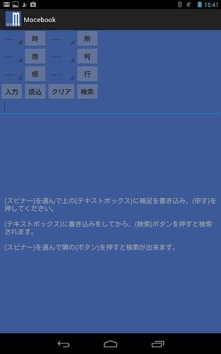 Mocebook