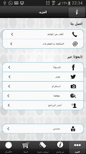 واصل screenshot 3