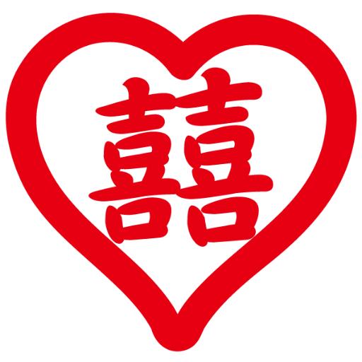 AR喜帖-信宏與枚吟