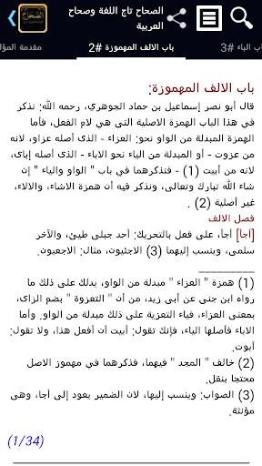 الصحاح تاج اللغة وصحاح العربية