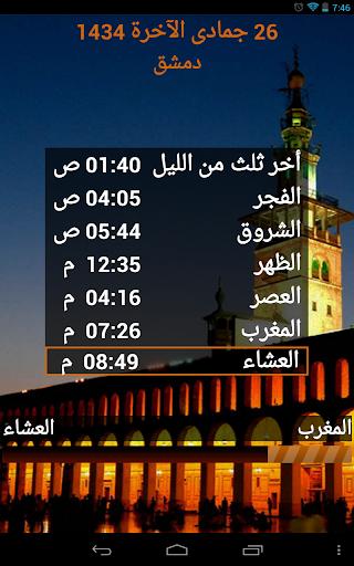 أوقات الصلاة - التقويم الهاشمي