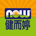 NOW健而婷行動購物旗艦館 icon