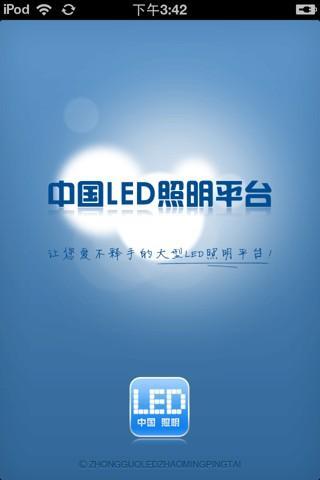 中国LED照明平台