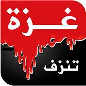 غزة الصمود