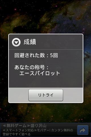 当たらなければどうということはない - screenshot