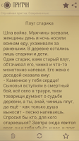 Screenshot of Притчи